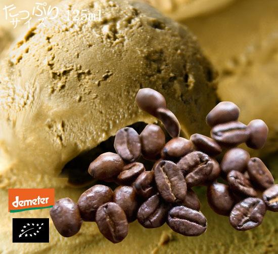 海外有機認証 イタリアンジェラート (コーヒー)イタリアンカフェ ジルド・ラケーリ(オーガニックジェラート・アイス) デメター認証 イタリア産[125ml]【冷凍便】