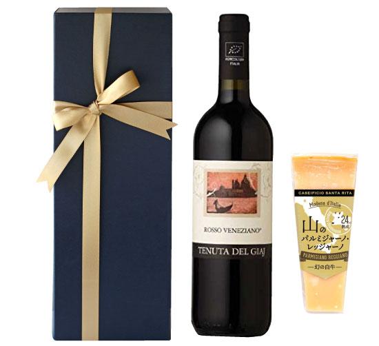 【箱代込・ラッピング代込】イタリア産 赤ワイン(ロッソヴェネチアーノ)と白牛の山のパルミジャーノレッジャーノ (24ヶ月熟成)セット【冷蔵便】