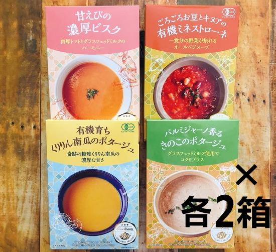 【箱代込・ラッピング代込】オーガニックハウス監修  レトルトスープ(インスタント スープ)10個セット【常温便】