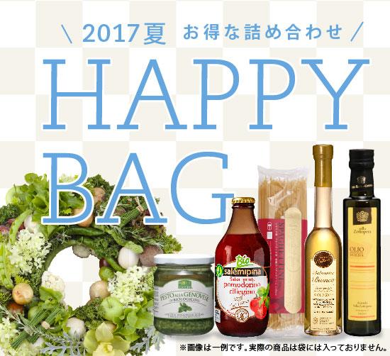 オーガニック HAPPY BAG (有機食品 5アイテム詰め合わせ 福袋)