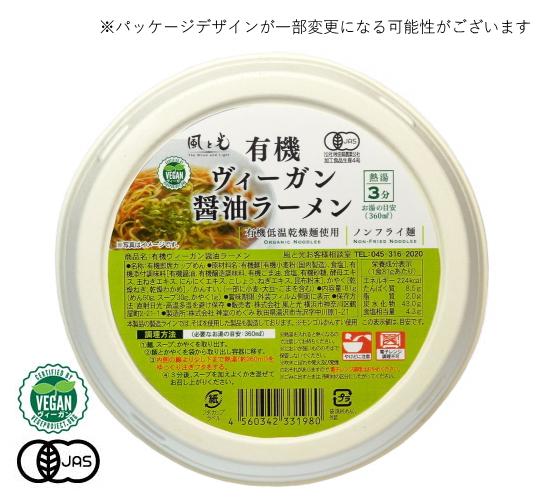 有機JAS認証 有機ヴィーガン醤油ラーメン 風と光(オーガニックインスタントラーメン)日本産《常温便》