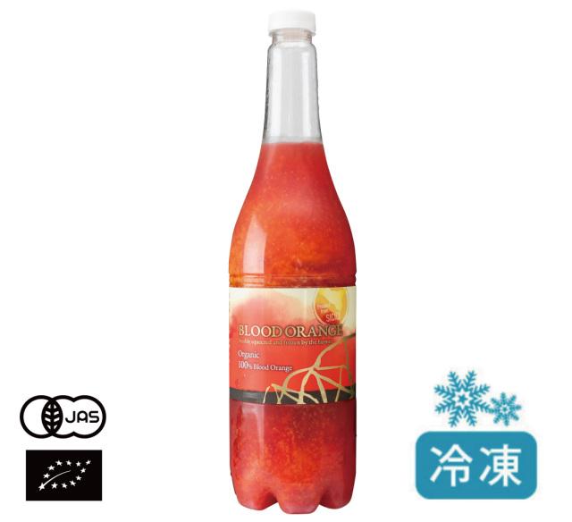 海外有機認証 ブラッドオレンジジュース 100%果汁(オーガニック シチリアのオレンジジュース)イタリア産[1000ml]【冷凍便】