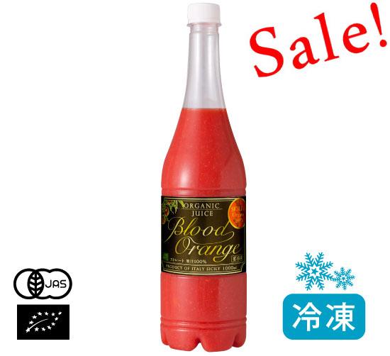 【アウトレット】海外有機認証 ブラッドオレンジジュース 100%果汁(オーガニック シチリアのオレンジジュース)イタリア産[1000ml]【冷凍便】