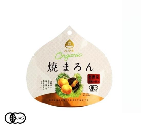 有機JAS認証 オーガニック焼まろん 比沙家 (オーガニック むき焼き栗 焼マロン)[50g]《常温便》