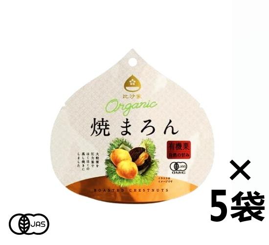 有機JAS認証 オーガニック焼まろん 5個セット 比沙家 (オーガニック むき焼き栗 焼マロン)[50g]《常温便》