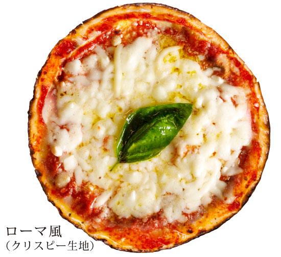 【ローマ風ピザ】「イタリア産オーガニックモッツァレラのマルゲリータ」天然酵母・有機食材使用ピッツァ【冷凍便】