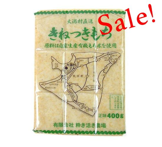 【アウトレット】杵つき餅(きねつきもち)玄米 粋き活き農場[400g] 秋田県大潟村産《常温》