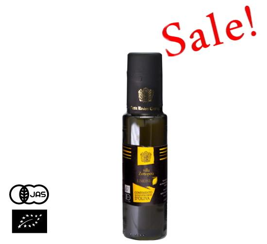 【アウトレット】有機JAS認証 EXVレモンオリーブオイル ゾットペラ(レモンフレーバー)イタリア産[100ml]【常温便】