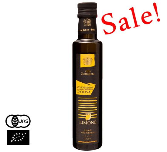 【アウトレット】有機JAS認証 EXVレモンオリーブオイル ゾットペラ(オーガニックオリーブオイル レモンフレーバー)イタリア産[250ml]【常温便】