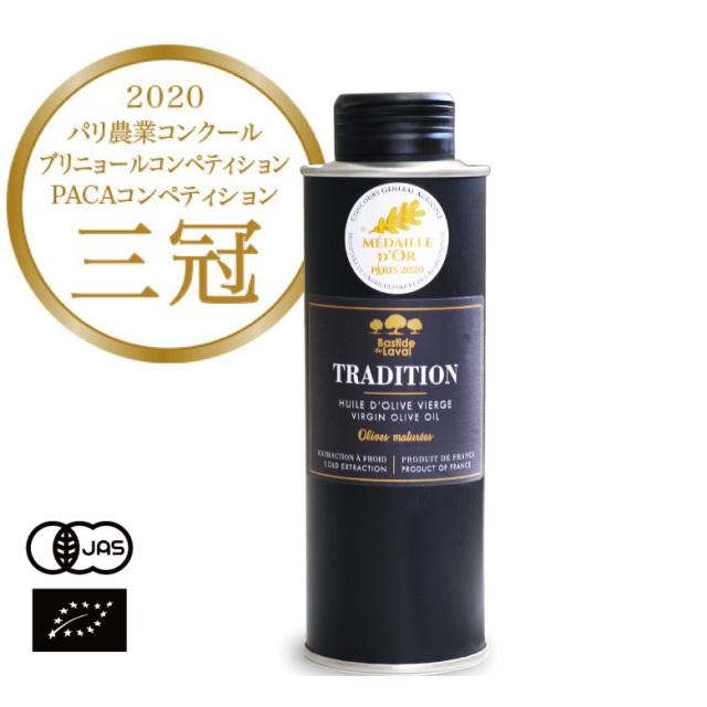 熟成バージンオリーブオイル トラディシオン(オリーブオイル TRADITION)フランス産[250ml]【常温便】