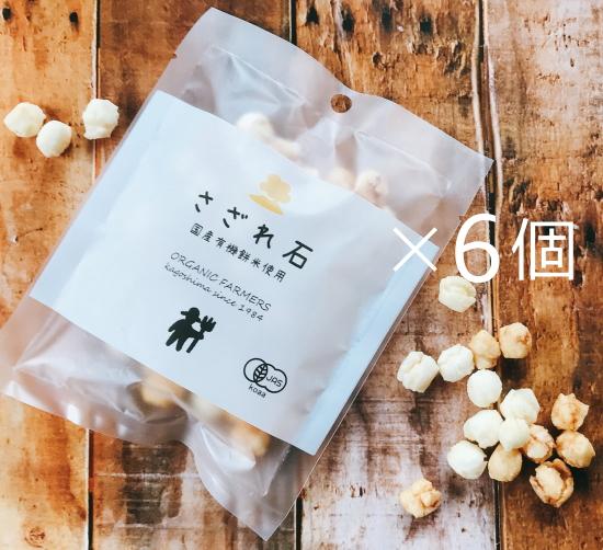 有機JAS認証 国産有機餅米使用 さざれ石 6袋セット (オーガニック おかき)日本産[30g×6袋]《常温便》