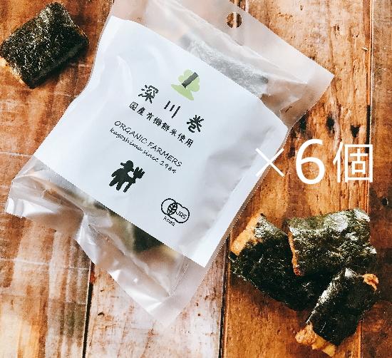 有機JAS認証 国産有機餅米使用 深川巻 6袋セット (オーガニック おかき)日本産[30g×6袋]《常温便》