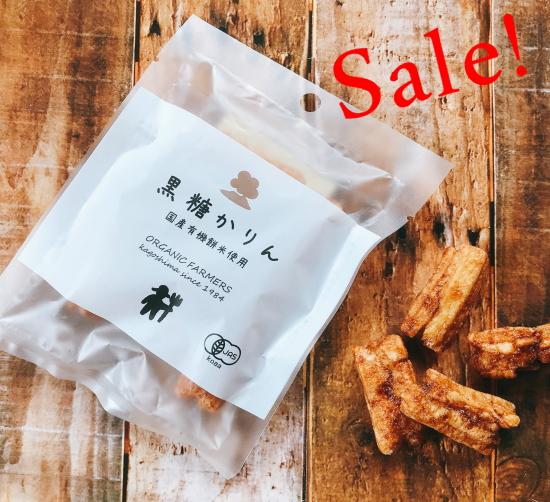 【アウトレット】有機JAS認証 国産有機餅米使用 黒糖かりん (オーガニック おかき)日本産[30g]《常温便》