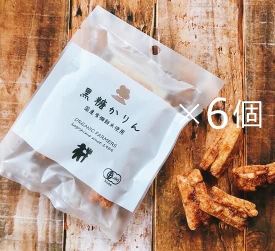 有機JAS認証 国産有機餅米使用 黒糖かりん 6袋セット (オーガニック おかき)日本産[30g×6袋]《常温便》