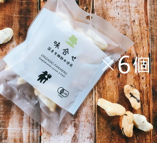 有機JAS認証 国産有機餅米使用 味合せ 6袋セット (オーガニック おかき)日本産[30g×6袋]《常温便》
