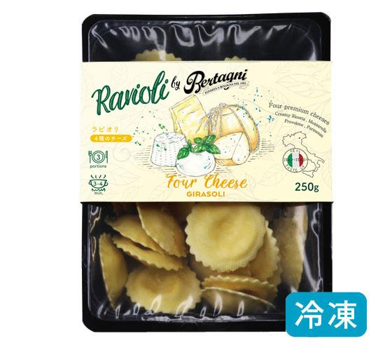 海外有機認証 ラビオリ ベルターニ社 4種のチーズのジラソーリ(オーガニック フィリングパスタ)[250g]イタリア産【冷凍便】