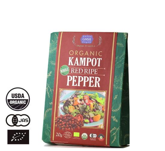 有機JAS認証 カンポットペッパー 赤胡椒(オーガニックコショウ レッドペッパー)[20g]カンボジア産《常温便》