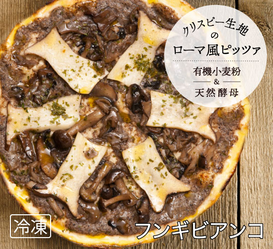 【ローマ風ピザ】「香るポルチーニクリームのフンギビアンコ」天然酵母・有機食材使用ピッツァ【冷凍便】