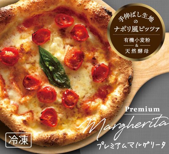 【ナポリ風ピザ】「プレミアム マルゲリータ」天然酵母・有機小麦粉使用ピッツァ【冷凍便】