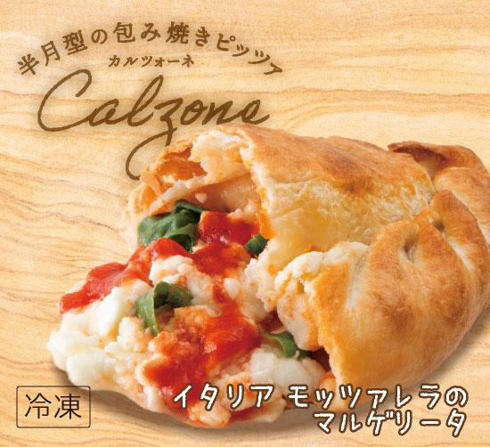 【包み焼きピザ カルツォーネ】「イタリアモッツァレラのマルゲリータ」天然酵母・有機小麦粉使用カルツオーネ【冷凍便】