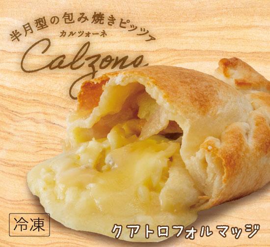 【包み焼きピザ カルツォーネ】「クアトロフォルマッジ」天然酵母・有機小麦粉使用カルツオーネ【冷凍便】