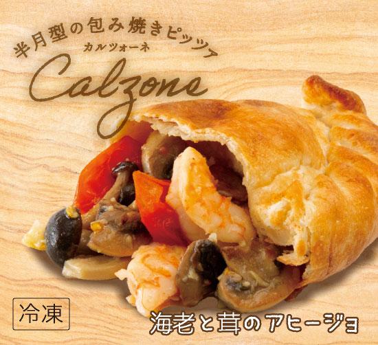 【包み焼きピザ カルツォーネ】「海老と茸のアヒージョ」天然酵母・有機小麦粉使用カルツオーネ【冷凍便】