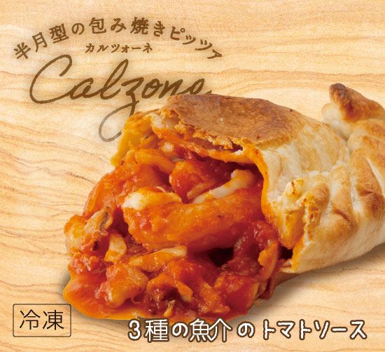 【包み焼きピザ カルツォーネ】「3種の魚介のトマトソース」天然酵母・有機小麦粉使用カルツオーネ【冷凍便】