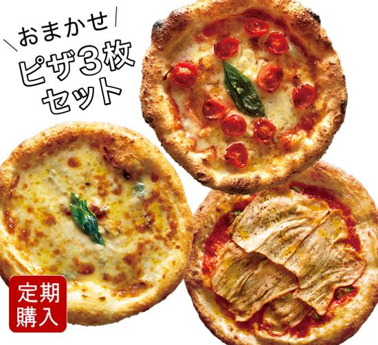 【定期購入】【冷凍ピザ】「選べるピッツァ3枚セット」有機食材使用ピザ【冷凍便】