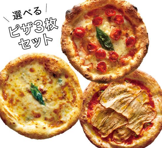 【冷凍ピザ】「選べるピッツァ3枚セット」有機食材使用ピザ【冷凍便】