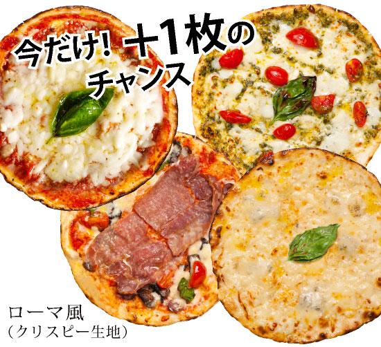 【ローマ風ピザ】「選べるピッツァ4枚セット」有機食材使用ピザ【冷凍便】