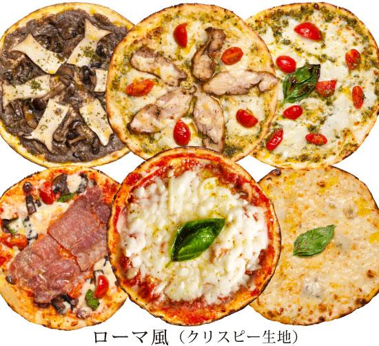 【送料無料】【ローマ風ピザ】選べる「ピッツァ6枚セット」有機食材使用ピザ【冷凍便】