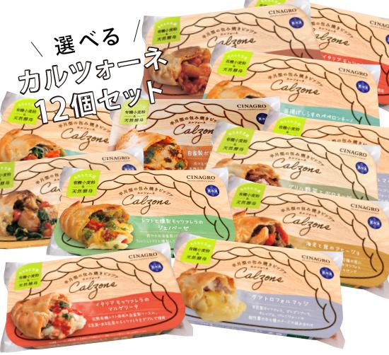 【送料無料】【冷凍ピザ】「選べるカルツォーネ12個セット」有機食材使用カルツオーネ【冷凍便】