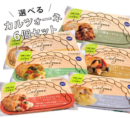 【冷凍ピザ】「選べるカルツォーネ6個セット」有機食材使用カルツオーネ【冷凍便】