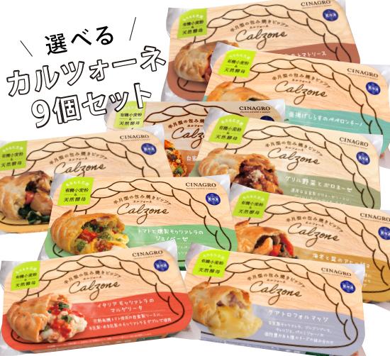 【冷凍ピザ】「選べるカルツォーネ9個セット」有機食材使用カルツオーネ【冷凍便】