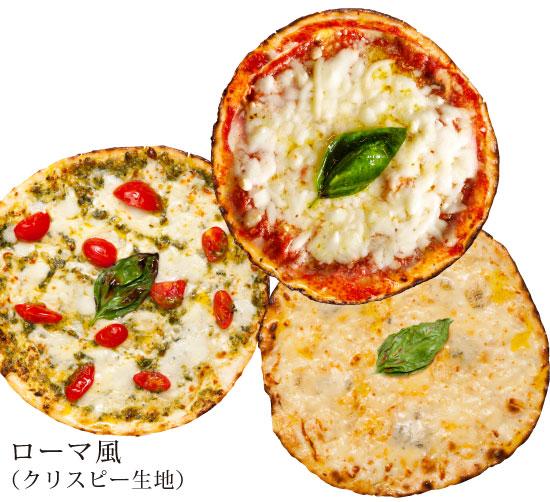【ローマ風ピザ】「選べるピッツァ3枚セット」有機食材使用ピザ【冷凍便】