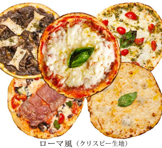 【ローマ風ピザ】「選べるピッツァ5枚セット」有機食材使用ピザ【冷凍便】