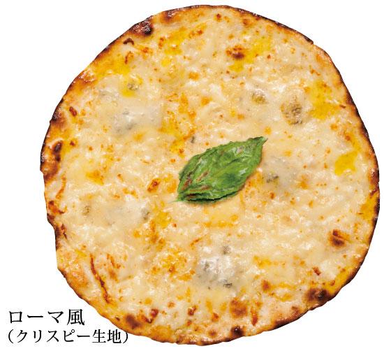 【ローマ風ピザ】「こだわりチーズのクアトロフォルマッジ」天然酵母・有機食材使用ピッツァ【冷凍便】