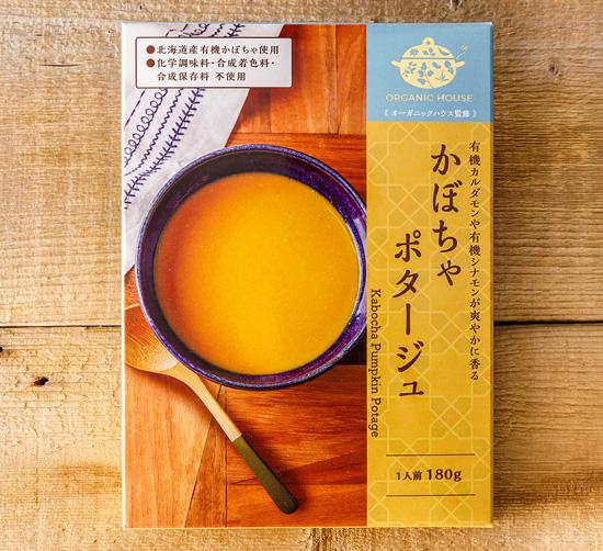 オーガニックハウス監修 かぼちゃポタージュ(レトルトスープ)1人前[180g]【常温便】