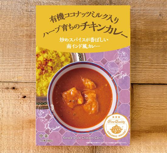 有機ココナッツミルク入り スパイス香るチキンカレー(レトルトカレー)1人前[180g]【常温便】