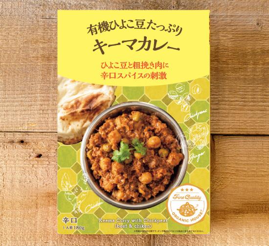 有機ひよこ豆たっぷりキーマカレー(オーガニックハウスのレトルトカレー)1人前[180g]【常温便】
