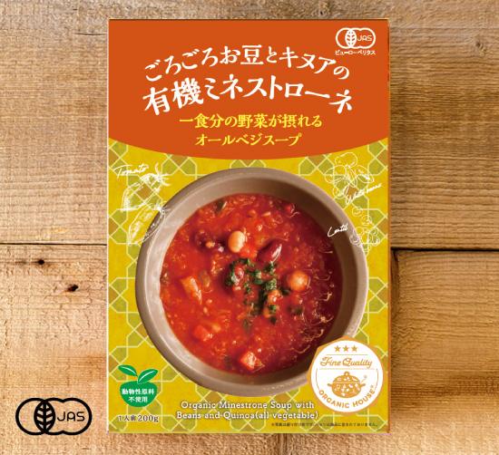 ごろごろお豆とキヌアの有機ミネストローネ(オーガニックハウスのレトルトスープ)有機JAS認証 1人前[200g]【常温便】