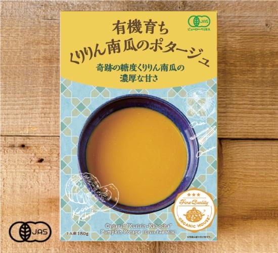有機育ち くりりん南瓜のポタージュ(オーガニックハウスのレトルトスープ)有機JAS認証 1人前[180g]【常温便】
