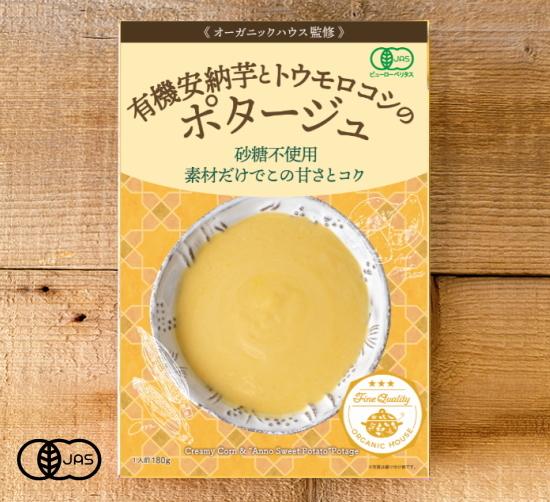 スイートコーン入り 有機安納芋ポタージュ(オーガニックハウスのレトルトスープ)有機JAS認証 1人前[180g]【常温便】