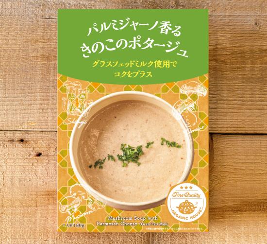 パルミジャーノ香る 3種キノコのポタージュ(オーガニックハウスのレトルトスープ)1人前[180g]【常温便】