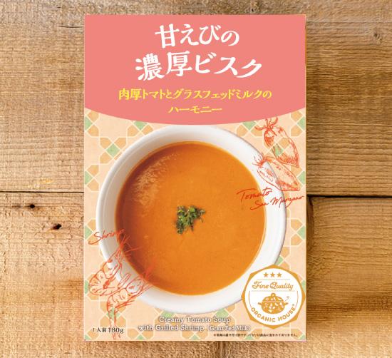 甘えびの濃厚ビスク(海老とトマトのスープ)(オーガニックハウスのレトルトスープ)1人前[180g]【常温便】