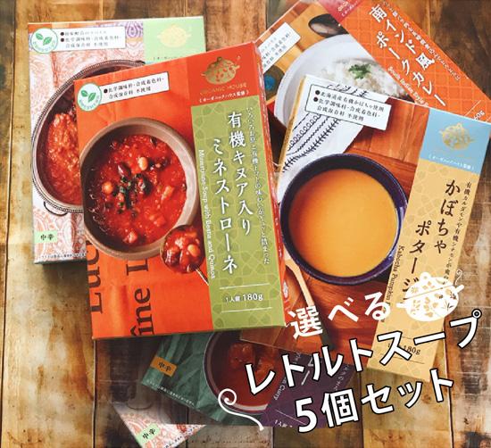 オーガニックハウス監修 選べる レトルトスープ(インスタントスープ)5個セット【常温便】