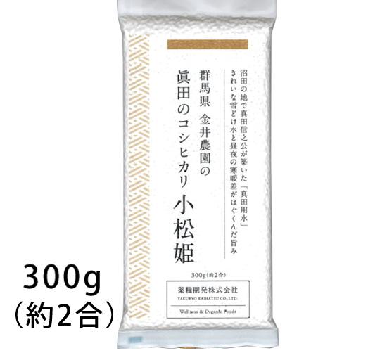 有機JAS認証 コシヒカリ小松姫 お試し2合パック 白米(金井農園の有機米 無農薬・無化学肥料) 群馬産《常温便》