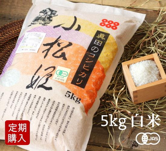 【定期購入】有機JAS認証 コシヒカリ小松姫 白米(金井農園の有機米 無農薬・無化学肥料)[5kg] 群馬産《常温・産地直送便》