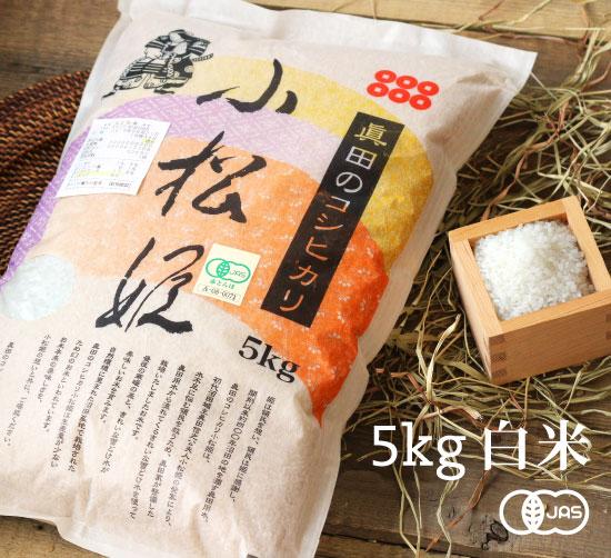 有機JAS認証 コシヒカリ小松姫 白米(金井農園の有機米 無農薬・無化学肥料)[5kg] 群馬産《常温・産地直送便》
