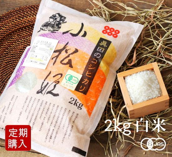 【定期購入】有機JAS認証 コシヒカリ小松姫 白米(金井農園の有機米 無農薬・無化学肥料)[2kg] 群馬産《常温・産地直送便》